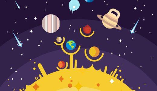 いつ生まれた?太陽誕生から現在までの歴史と太陽の未来について紹介