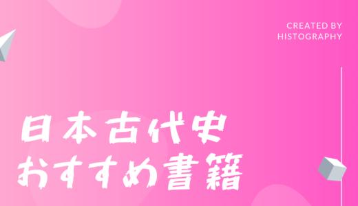 日本古代史に関するおすすめ本6選【入門から上級まで】