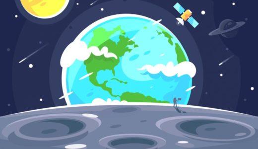生まれたのはいつ?地球誕生から現在までの歴史や出来事まとめ【年表付】