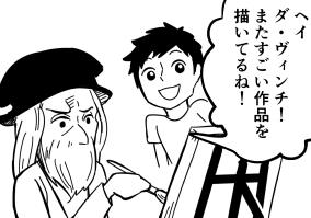 【歴史4コマ】レオナルド・ダ・ヴィンチ